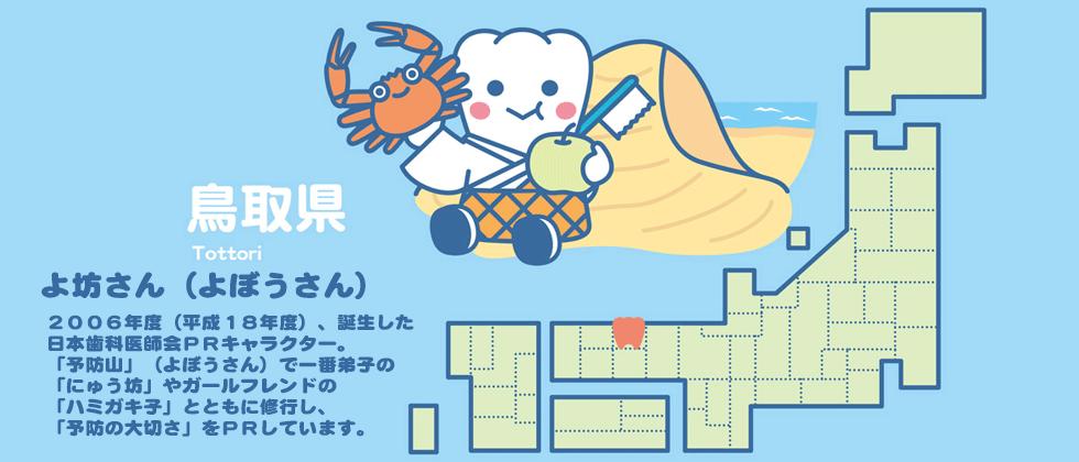 歯科 医師 会 ホームページ 日本